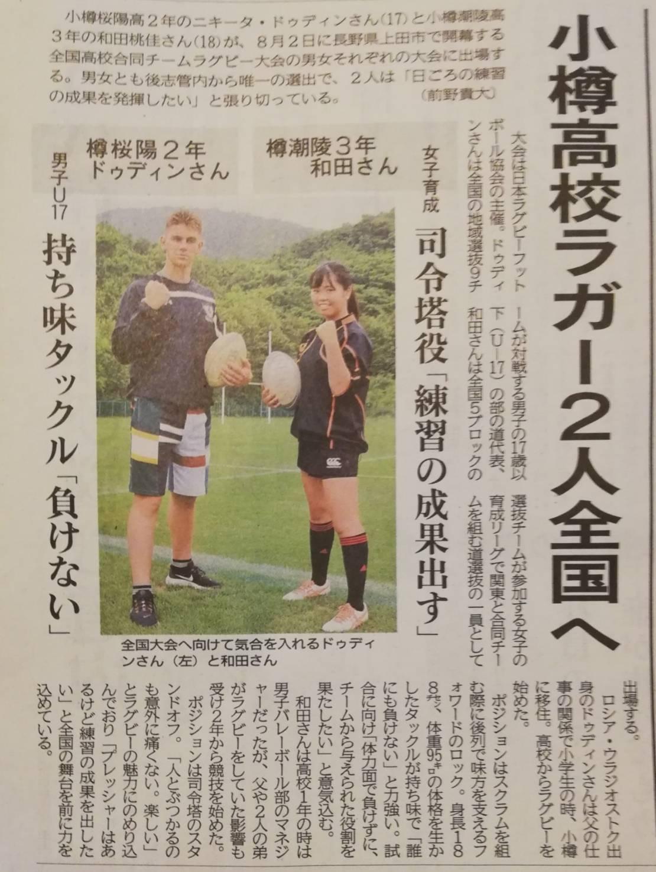 北海道新聞 掲載記事(小樽潮陵高校ラグビー部)